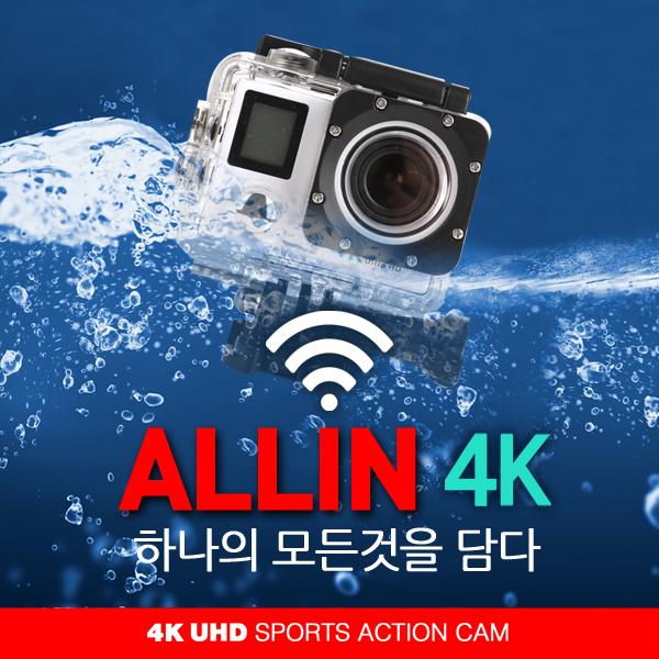 [올인액션캠] 액션캠 4K UHD 초소영 WiFi 액션캠 LCD장착  ALLIN-M4 (와이파이기능)